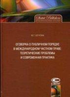 Оговорка о публичном порядке в международном частном праве:  теоретические проблемы и современная практика.