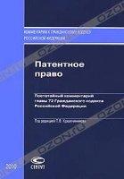 Патентное право:  Постатейный комментарий главы 72 ГК РФ.