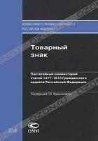 Товарный знак:  Постатейный комментарий статей 1477–1515 ГК РФ.