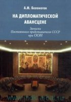 На дипломатической авансцене.  2 - е издание.