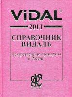 Справочник Видаль 2011.  Лекарственные препараты в России