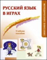 Русский язык в играх.  Методическое описание
