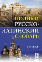 Полный русско - латинский словарь