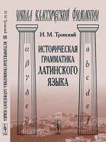 Историческая грамматика латинского языка.  Серия `Школа классической филологии`.