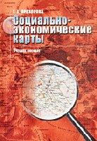 Социально - экономические карты.  Учебное пособие для вузов.