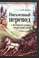 Письменный перевод с немецкого языка на русский язык.  Учебное пособие.  2 - е издание