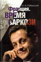 Франция.  Время Саркози.  Cерия `Лица современной политики`