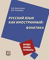 Русский язык как иностранный:  Фонетика.  Методы,  приемы,  результаты