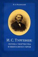 И. С.  Тургенев:  логика творчества и менталитет героя:  Курс лекций для магистрантов