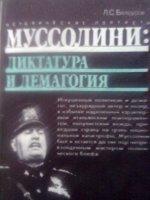 Муссолини:  диктатура и демагогия