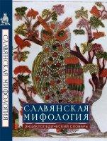 Славянская мифология.  Энциклопедический словарь.  Изд.  2 - е.  доп.  тираж.