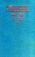 Внешняя политика современной России.  1991  -  2002 гг.  Хрестоматия в 4 томах