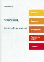Термохимия.  Учебное пособие для школьников /почтой заказы до 300 р.  высылаются только по предоплате/