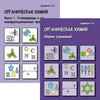 Органическая химия.  Комплект в 2 - х частях:  Ч. 1 Учебник - тетрадь,  Ч. 2 Сборник упражнений