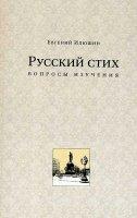 Русский стих  (вопросы изучения) :  Учеб.  пособие для иностранных студентов