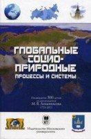 Глобальные социоприродные процессы и системы.  Учебное пособие
