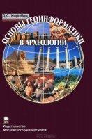 Основы геоинформатики в археологии.  Учебное пособие  (+ CD - ROM)