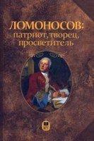 Ломоносов:  патриот,  творец,  просветитель