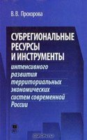 Субрегиональные ресурсы и инструменты интенсивного развития территоральных экономических систем современной России
