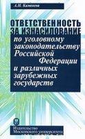Ответственность за изнасилование по уголовному законодательству Российской Федерации и различных зарубежных государств