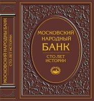 Московский народный банк.  100 лет истории