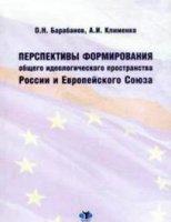 Перспективы формирования общего идеологического пространства России и Европейского Союза.  Монография.