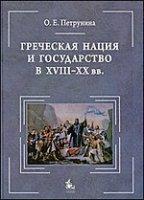Греческая нация и государство в XVIII - XX в.