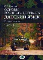 Основы военного перевода.  Датский язык.  В двух частях.  Часть 1.