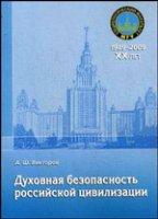 Духовная безопасность России.  Учебное пособие.