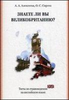 Знаете ли Вы Великобританию? Тесты по страноведению.  2 - е изд:  Учеб.  пос. /бакалавр.