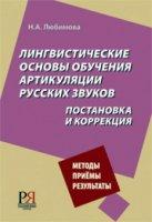 Лингвистические основы обучения артикуляции русских звуков.  ПЕРЕИЗДАНИЕ