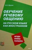 Обучение речевому общению на русском языке как иностранном