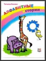 Алфавитные истории  (+CD)
