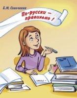 По - русски  -  правильно! Корректировочный курс для детей - билингвов  (+CD)