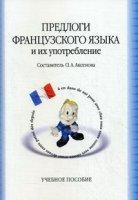 Предлоги французского языка и их употр.  -  5 - е изд. ,  бакалавриат и магистратура)