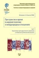 Перспективы негосударственного управления в глобальном и региональном масштабе.  Том 9.