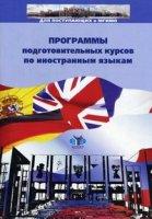 Программы для подготовительных курсов  (иностранный язык) .