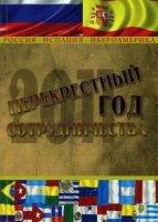 Россия — Испания — Ибероамерика.  Перекрестный год сотрудничества.