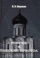 Россия и Папский престол  2 - е изд.