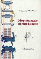 Сборник задач по биофизике:  Учебное пособие для вузов.  Гриф УМО.