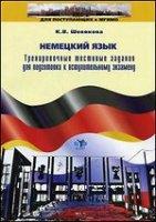 Тренировочные тестовые задания для подготовки к вступительным экзаменам по немецкому языку.