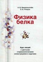Физика белка.  4 - е изд,  испр.  и доп.