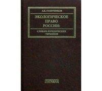 Экологическое право России:  словарь юрид.  Терминов.  2 изд.