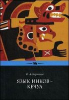 Язык инков  -  кечуа:  экспериментальное учебное пособие по языку и культуре кечуа.  Учебное пособие.