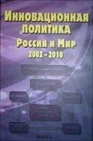 Инновационная политика.  Россия и мир.  2002 - 2010.  2011