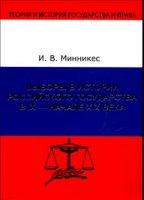 Выборы в истории Российского государства в IX -  начале XIX вв