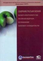 Сборник разъяснений Высшего Арбитражного Суда Российской Федерации по применению налогового законодательства.