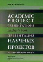Academic project presentations: Teacher s book:   Презентация научных пректов на английском языке:  Книга для преподователя