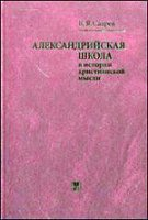 Александрийская школа в истории христианской мысли