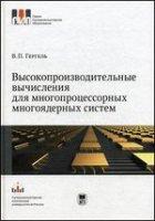Высокопроизводительные вычисления для многопроцессорных многоядерных систем:  Учебник